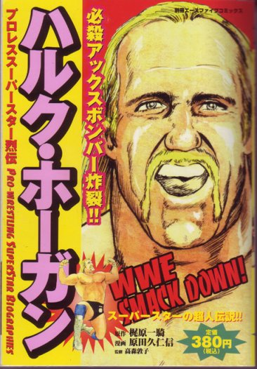 Hulk Hogan manga